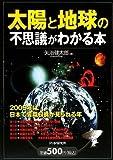 太陽と地球の不思議がわかる本