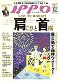 IPPO (いっぽ) 2007年 05月号 [雑誌]