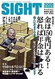 SIGHT (サイト) 2008年 07月号 [雑誌]