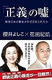 正義の嘘 戦後日本の真実はなぜ歪められたか