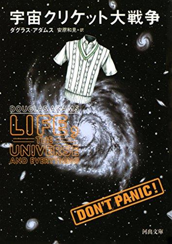 宇宙クリケット大戦争 銀河ヒッチハイクガイドシリーズ