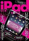 iPadを100倍楽しむ本—あっと驚くiPad裏テク、すべて教えます (アスペクトムック) [ムック] / アスペクト (刊)