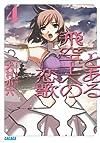とある飛空士への恋歌 4 (ガガガ文庫)