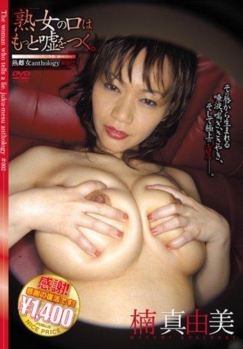 熟雌女anthology #002(廉価版) [DVD]