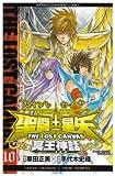 聖闘士星矢THE LOST CANVAS冥王神話 10 (少年チャンピオン・コミックス)