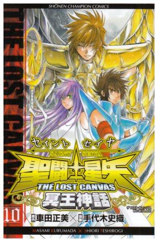 聖闘士星矢THE LOST CANVAS冥王神話 10 (10) (少年チャンピオン?コミックス)