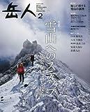 岳人 2012年 02月号 [雑誌]