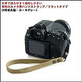 バンナイズ 片手 で 持ちやすく 操作しやすい 帆布 の カメラ用 ハンド ストラップ / フラットタイプ ( 取り付け ベルト 部分 : 幅10mm ) ( 8号 帆布 製 / カラー : カーキグレー )