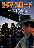 警部マクロード Vol.10「うわさの4人組」 [DVD]