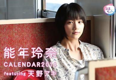 能年玲奈 2014年度卓上フォトカレンダー