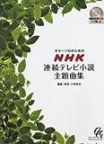 GG514 ギターソロのための NHK連続テレビ小説主題曲集 模範演奏CD・タブ譜付き