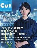 Cut (カット) 2004年 07月号 [雑誌]
