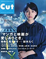 Cut (カット) 2014年 07月号 [雑誌]
