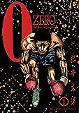 ZERO(ゼロ)(1) (ビッグコミックス)