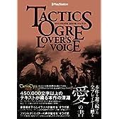TACTICS OGRE LOVER'S VOICE タクティクスオウガ 運命の輪 ファンブック