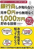 銀行員しか知らない! 元手0円から無理なく1,000万円貯める技術 (TJMOOK)