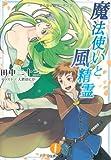 魔法使いと風精霊 / 田中二十三 のシリーズ情報を見る