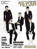 クレアスタ 2011/06月(VOL.4)-BIGBANG/John-Hoon/SS501/チャン・グンソク/CNBLUE