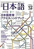 月刊 日本語 2008年 12月号 [雑誌]