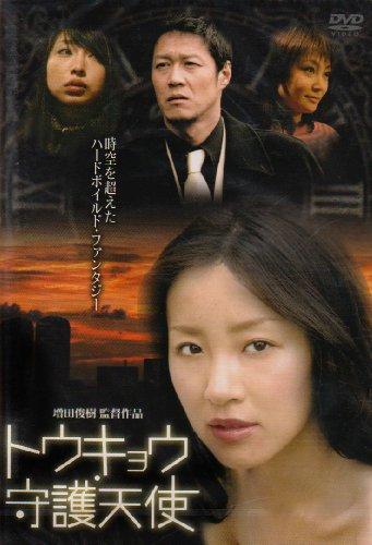 トウキョウ・守護天使 [DVD]