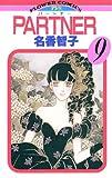 PARTNER(9) (フラワーコミックス)
