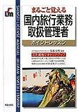 国内旅行業務取扱管理者 ポイントレッスン―まるごと覚える (SHINSEI LICENSE MANUAL)