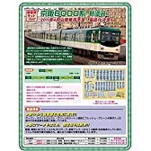Nゲージ 1108T 京阪6000系新塗装4両トータルセット (塗装済車両キット)