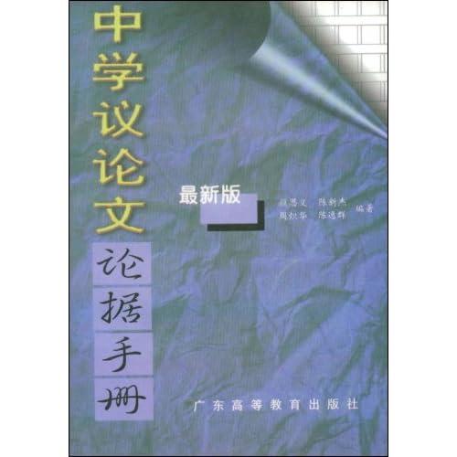 中学议论文论据手册(最新版)