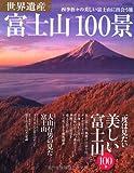 世界遺産 富士山100景 (SAN-EI MOOK)