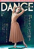 DANCE MAGAZINE (ダンスマガジン) 2016年 05月号 特別企画 英国ロイヤル・バレエの輝き