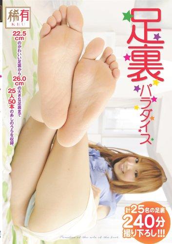 足裏パラダイス [DVD]
