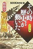 その時歴史が動いた 昭和史激動編 コミック版―NHK (HMB 特 2- / 鴨林 源史 のシリーズ情報を見る