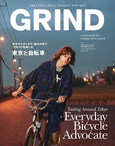 GRIND 2017年5月号 大きい表紙画像