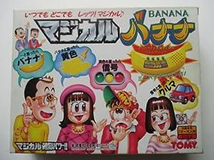 マジカル頭脳パワー  マジカルバナナ
