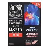 【第2類医薬品】ハリックス ほぐリラ 温感 12枚