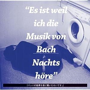 サカナクション バッハの旋律を夜に聴いたせいです