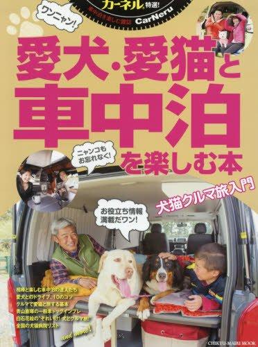 カーネル特選!愛犬・愛猫と車中泊を楽しむ本 (CHIKYU-MARU MOOK カーネル特選!)