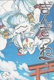 ぎんぎつね 第7集 (ヤングジャンプコミックス)