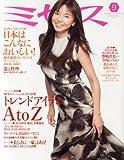 ミセス 2013年 09月号 [雑誌]