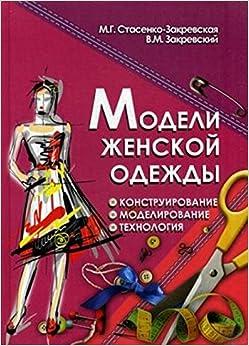 Modeli zhenskoi odezhdy: Stasenko-Zakrevskaia M.: 9785222223215