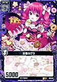 空腹のグラ(レア) ゼクス(Z/X)第9弾 覇者の覚醒 B09-064-R シングルカード
