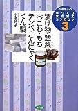 小池芳子の手づくり食品加工コツのコツ〈3〉漬け物・惣菜(そうざい)・おこわ・もち・テンペ・こんにゃく・くん製 (小池芳子の手づくり食品加工コツのコツ 3)