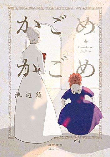 かごめかごめ (書籍扱いコミックス)