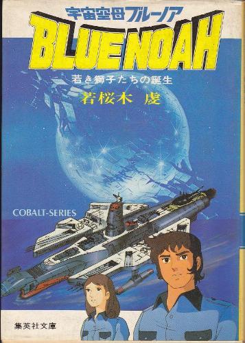 宇宙空母ブルーノア〈若き獅子たちの誕生〉 (1980年) (集英社文庫―コバルトシリーズ)