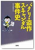 パクリ・盗作 スキャンダル事件史 (宝島SUGOI文庫 A へ 1-83) (宝島SUGOI文庫)