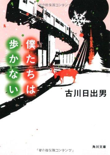 僕たちは歩かない (角川文庫)