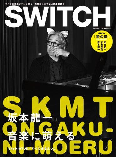 SWITCH Vol.29 No.12(2011年12月号) 特集:坂本龍一