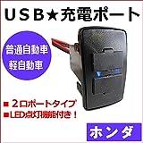 【車載用】 USB充電ポート増設キット 【1個】 USB2ポート 【ホンダ車用】 (45x25mm) 【LED点灯色:ブルー】 スマホ 携帯 チャージ / フィット / ステップワゴン / フリード / ライフ 等に
