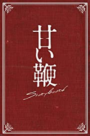 【Amazon.co.jp限定】甘い鞭 ディレクターズ・ロングバージョン Blu-ray BOX(特典DVD2枚付き3枚組)