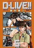 D-LIVE!! 5 (少年サンデーコミックススペシャル)